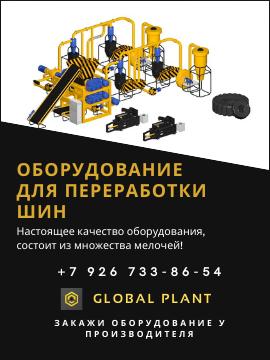 ООО ГлобалПлант