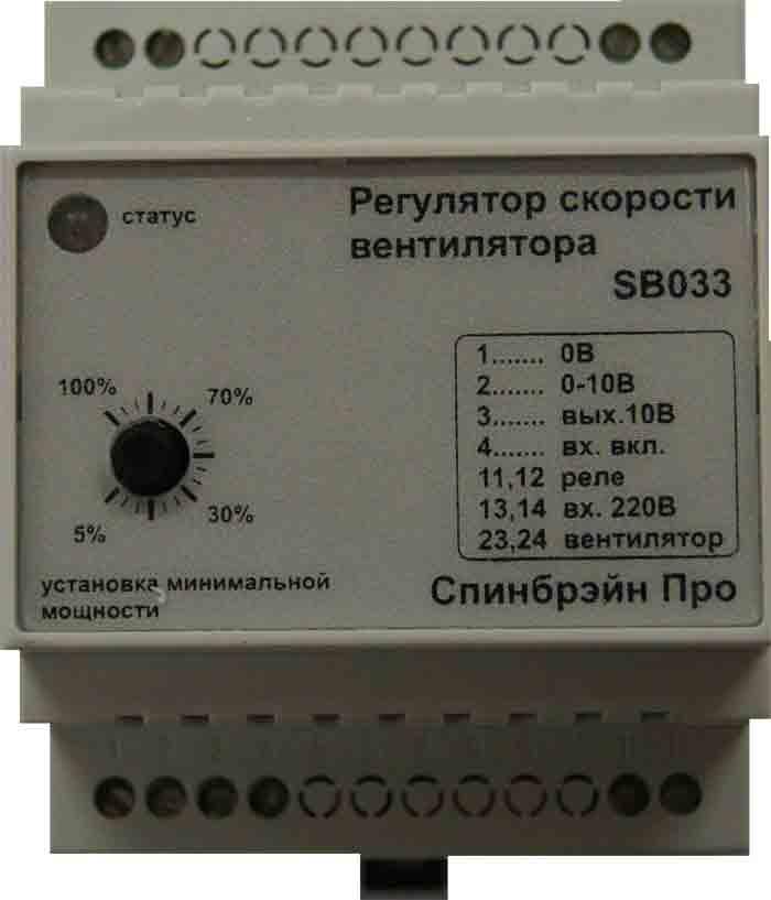 Price: 4500.00.  Симисторный регулятор скорости вращения вентилятора SB033.
