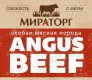 ��������� ���� ������ �������������� �������� �� ���������� Certified Angus Beef �� ��������� ���