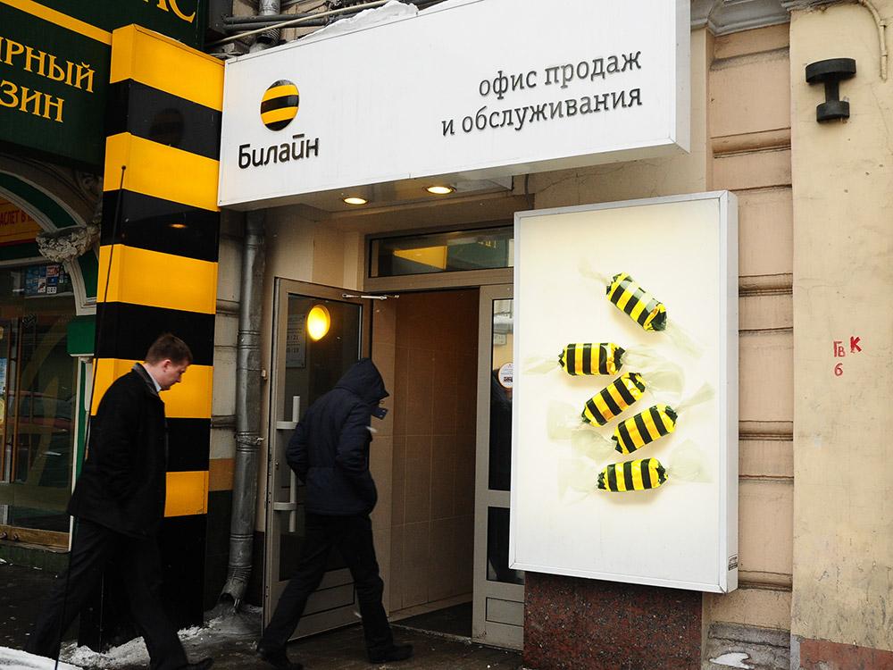 ФАС обвинила «ВымпелКом» вобмане абонентов