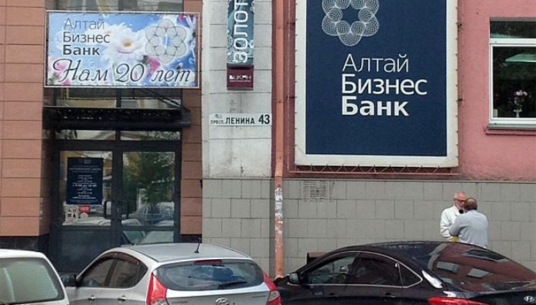 Центробанк отозвал лицензию убарнаульского банка— Алтай
