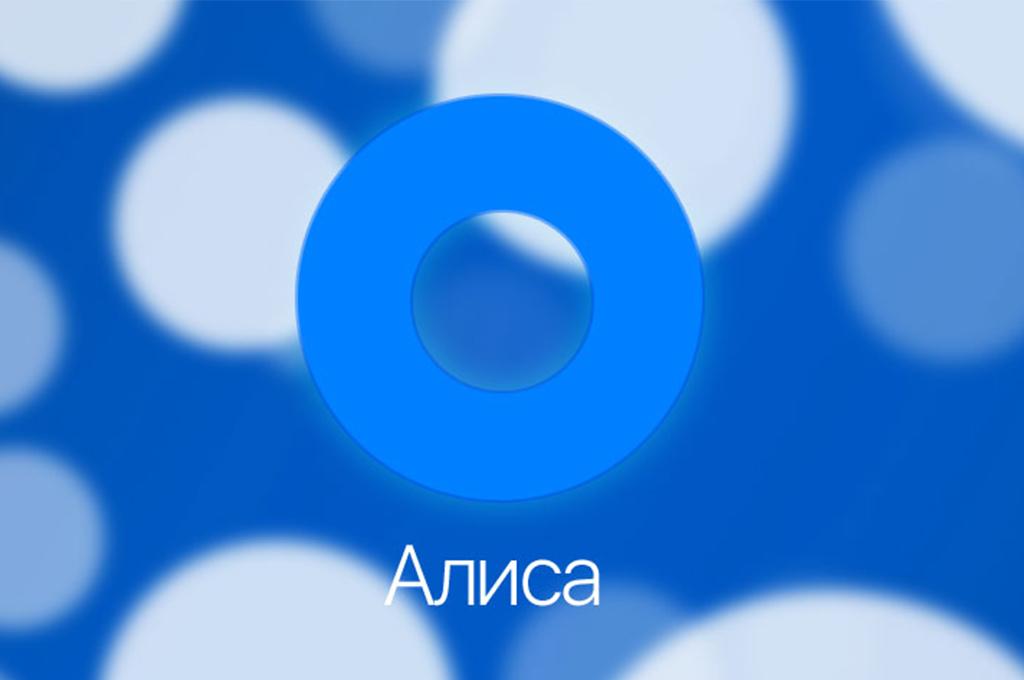 Яндекс даст возможность пользователям ибизнесу обучать «Алису»