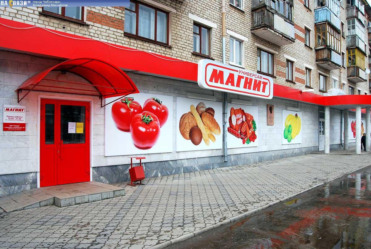 Акции «Магнита» наторгах Московской биржи упали на5,2%
