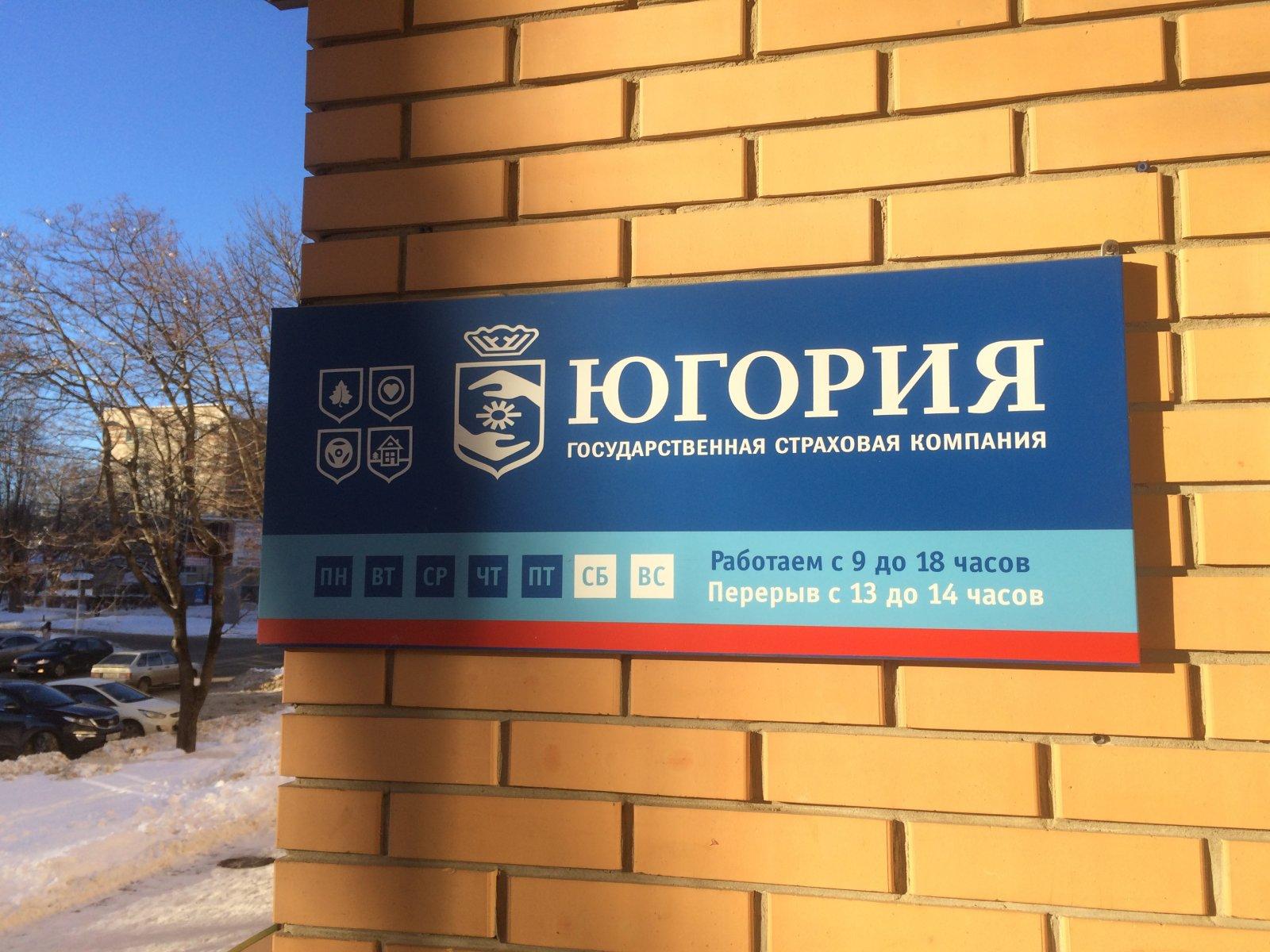 Покупкой страховой компании «Югория» заинтересовались структуры банкира Романа Авдеева