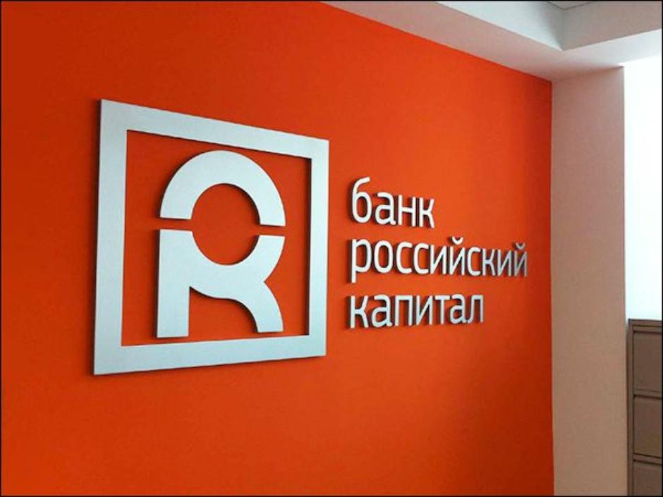 Банк «Российский капитал» начинает прием заявок насемейную ипотеку сгосподдержкой