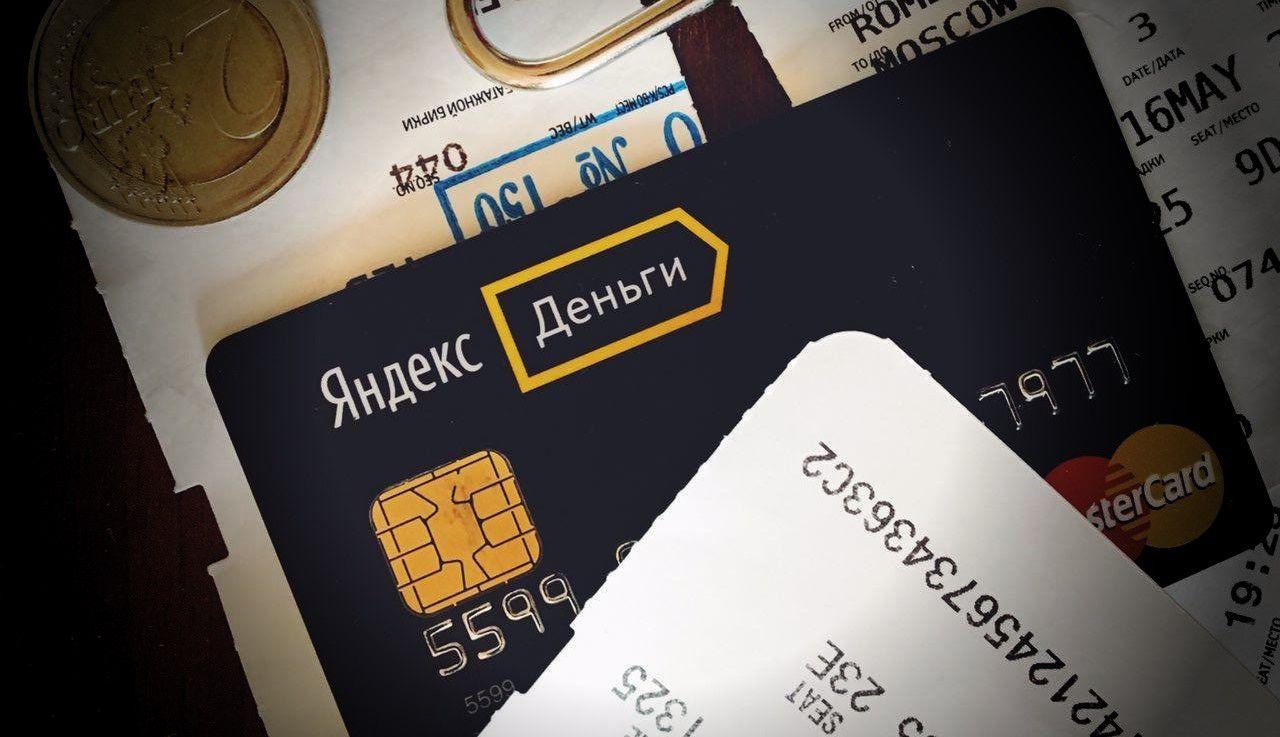 «Яндекс.Деньги» предлагают снять наличные вбанкомате без карты