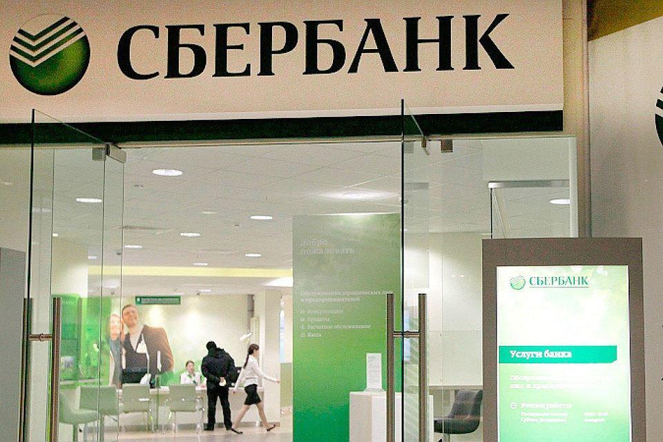 изготавливается кредит в сбербанке в владивостоке 2016 год быть белье более