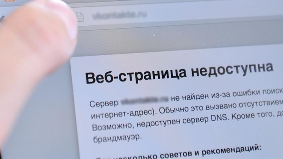 Роскомнадзор создал подразделение для блокировки VPN ианонимайзеров