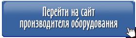 Сайт производителя